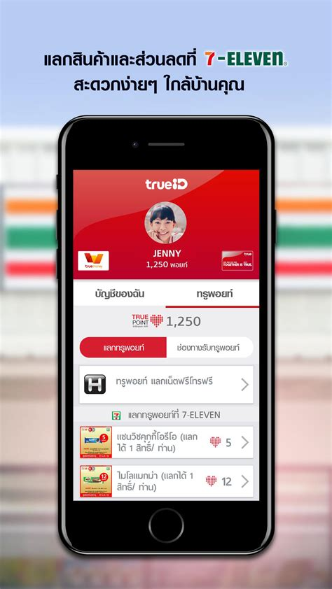 TrueID for Android - APK Download