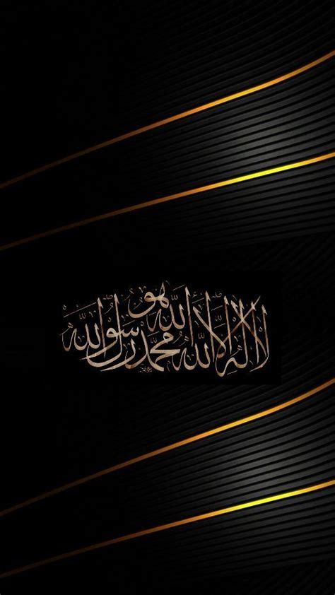 If you need many varieties of calligraphy wallpapers, you've come to the right place. Gömülü | Islamic art calligraphy, Islamic calligraphy, Arabic calligraphy art