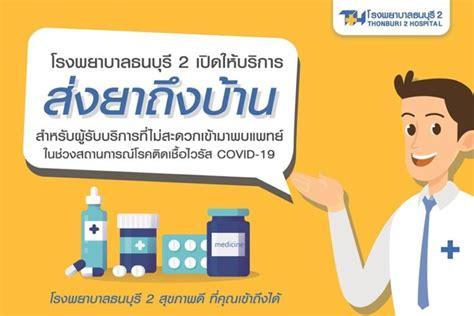 เกิดจากการตกผลึกของกรดยูริคภายในข้อก เทรดออฟชั่น รดยูริคเป็นของเสีย ที่เกิดขึ้นจากสารพิวรีนมีมากใน อาหารจำพวกเครื่องในสัตว์,ถั่วเมล็ด. รพ.ธนบุรี 2 เปิดให้บริการส่งยาถึงบ้าน | Thailand Media Press Release ข่าวประชาสัมพันธ์ ฝากข่าว ...
