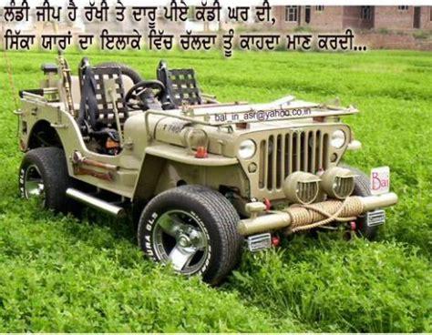 jeep punjabi landi jeep