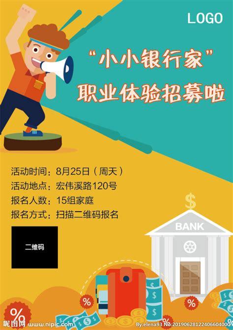 小小银行家职业体验活动招募海报设计图__海报设计_广告设计_设计图库_昵图网nipic.com