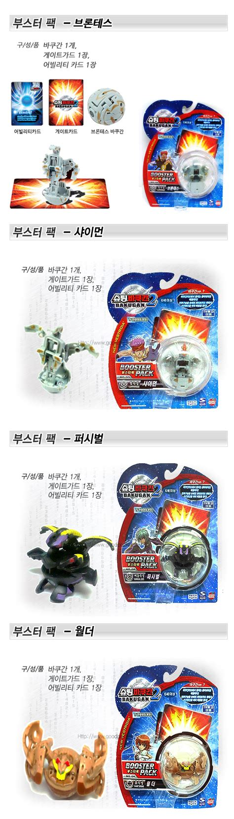 pack of h201 h209 부스터팩