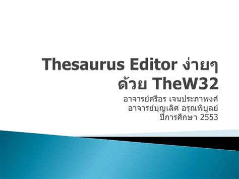 thesaurus editor thew