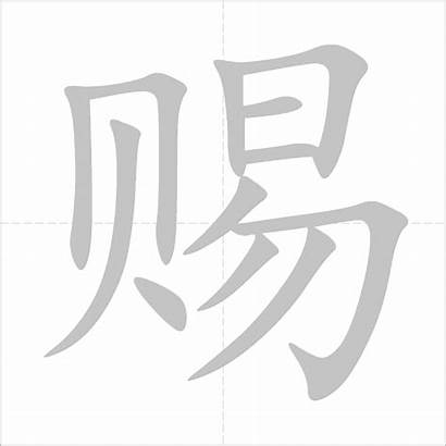 Chinese 2590
