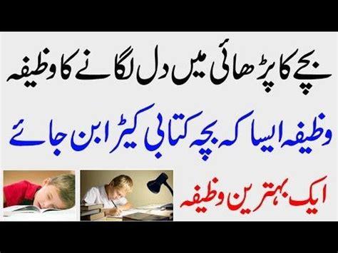Best 25+ Dua In Urdu Ideas On Pinterest  Urdu Dua, Dua In English And Dua For Ramadan