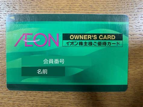 イオン オーナーズ カード 映画