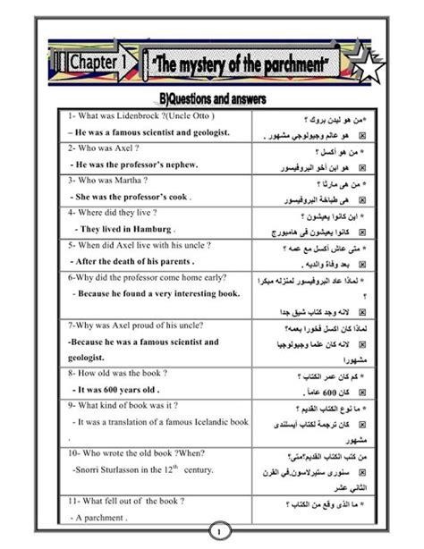 مراجعة قصة الصف الثالث الاعدادي ترم ثاني سؤال وجواب Egy