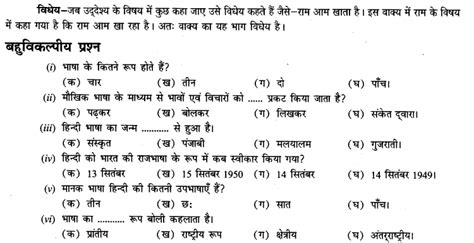 ncert solutions  class  hindi chapter