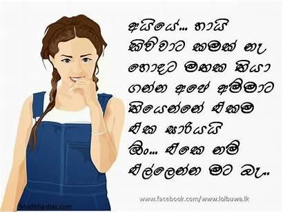 Sinhala Fun Lovehut