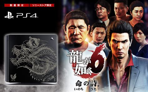 ryu ga gotoku  playstation   bundle