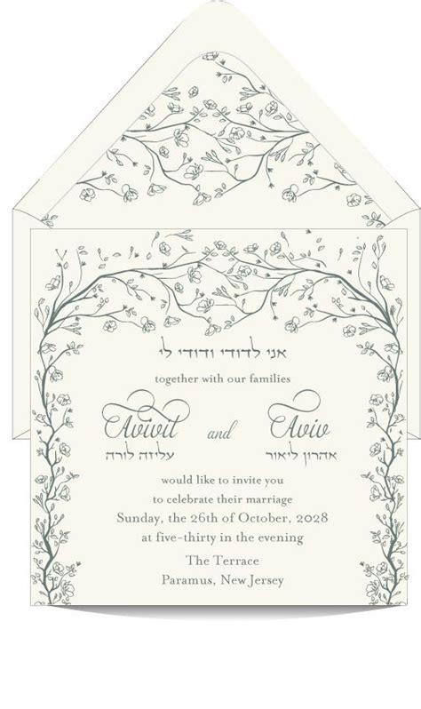 376 Best Hebrew Jewish Wedding Invitations Images On Pinterest