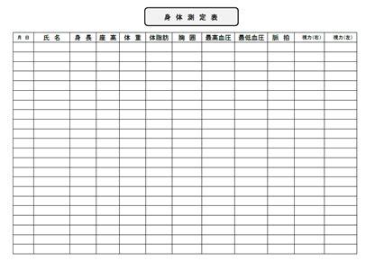 monthly bill organizer notebook 身体測定表テンプレート 無料イラスト素材 素材ラボ