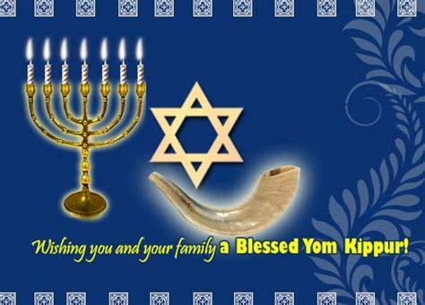 yom kippur cards  yom kippur wishes greeting cards