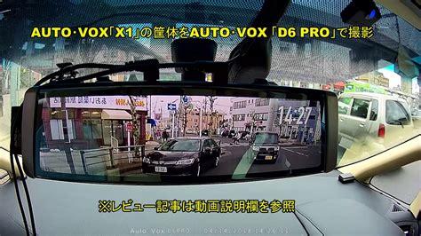auto vox x2 スマートルームミラー ドラレコ バックカメラ機能のauto vox x1 昼間の見え方