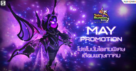 May Promotion : โปรโมชั่นไอเทมพิเศษเดือนพฤษภาคม - Tales Runner