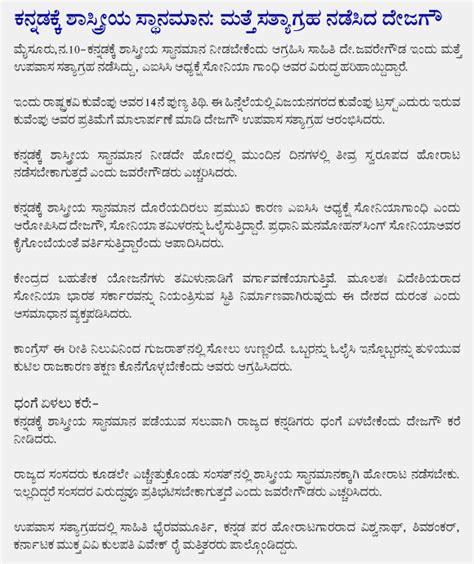 Essay on village life in sanskrit language