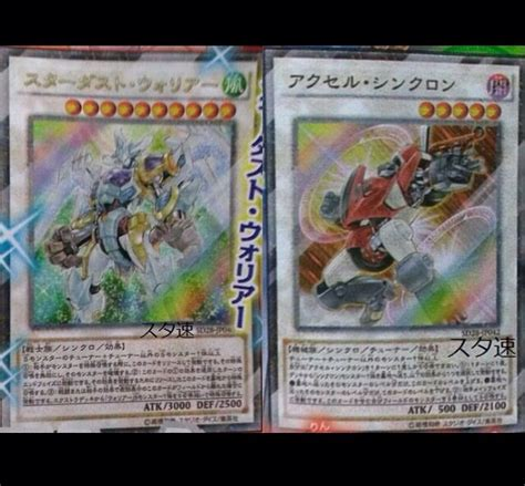 Yugioh Synchro Structure Deck Release Date by Two New Cards Coming Out In The Synchron Deck