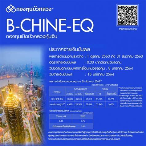 กองทุนบัวหลวง ประกาศข่าวดี 'B-CHINE-EQ' เตรียมจ่ายปันผล 0.30 บาท 15 ม.ค. | RYT9