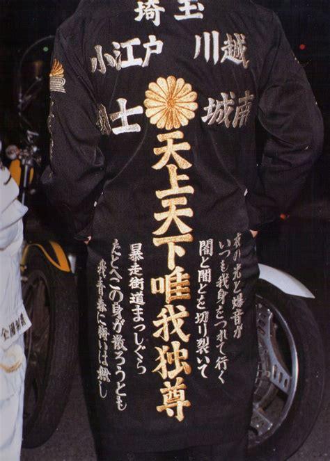 sukeban style bosozoku uniform bosozoku