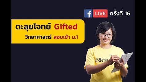 FB Live 16 ติวสอบเข้า ม 1 ครูวัน Together - YouTube