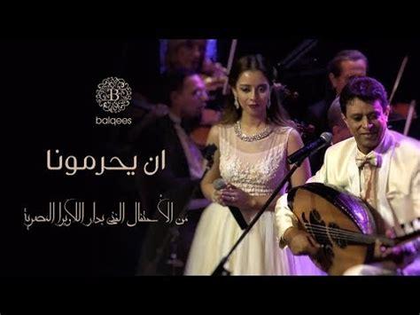 عبد الرحمن بن أحمد بن رجب. بلقيس أحمد فتحي ، جل من نفس الصباح ، أغاني يمنية | Doovi
