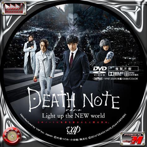 label factory m style デスノート light up the new world