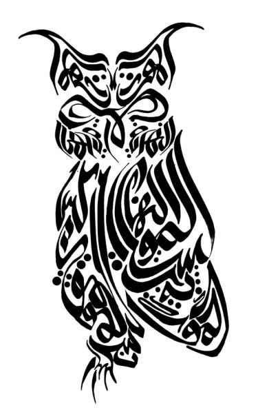 owl  arabic calligraphy owls arabic calligraphy