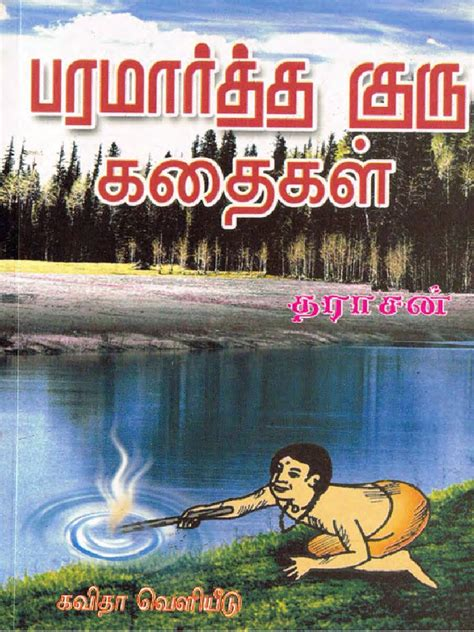 Contents of the monk who sold his ferrari: Super Car: The Monk Who Sold His Ferrari Book Tamil Pdf