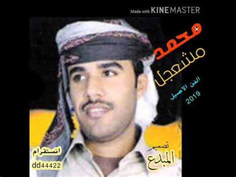 قحاب توانسة شايخين الحجر الصحي. جديد الفنان محمد مشعجل ٢٠١٩ الفن الاصيل اليمن - YouTube