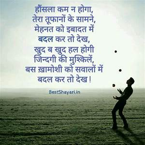 Inspirational Quotes On Love And Friendship In Hindi ...
