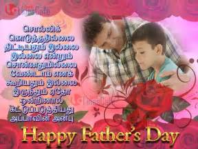 wedding wishes poem best greetings for s day tamil tamil linescafe