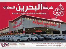شركة البحرين للسيارات فرع الرياض للسيارات