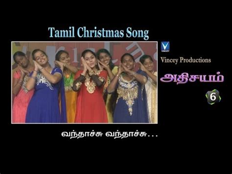 [fulldownload] Tamil Christian Song Christmas Mesiyava