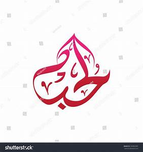 Word Love Arabic Calligraphy Stock Vector 294862085 ...