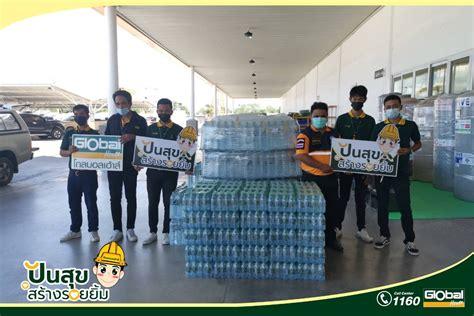 โกลบอลเฮ้าส์ สาขานครศรีธรรมราช มอบน้ำดื่มให้แก่โรงพยาบาลสนาม - globalhousenews