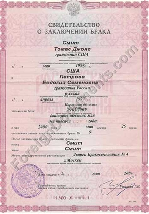 marriage certificate russia certified translation
