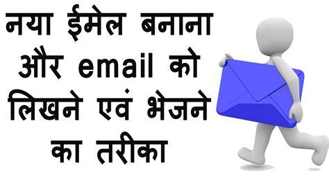 email account create  account  send email  hindi