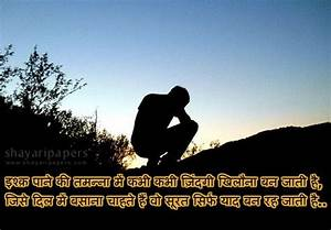 Dard Bhari Shayari In Hindi For Lover