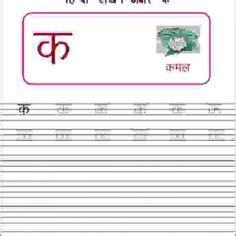 hindi vyanjan worksheets images worksheets