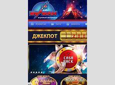 Отзывы Казино Вулкан Делюкс Игровые Автоматы Casino