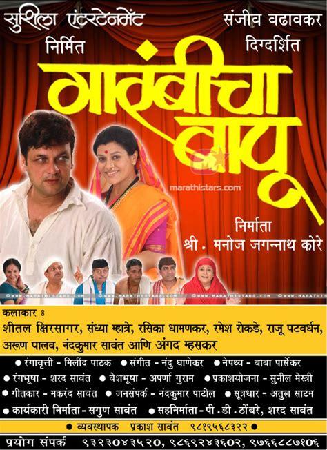 garambicha bapu marathi natak cast  marathistars