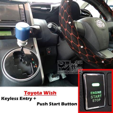keyless entry upgrade alarm  push start button