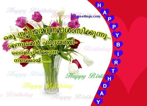 malayalam birthday card  face book janmadhinashamsakal  greetingscom