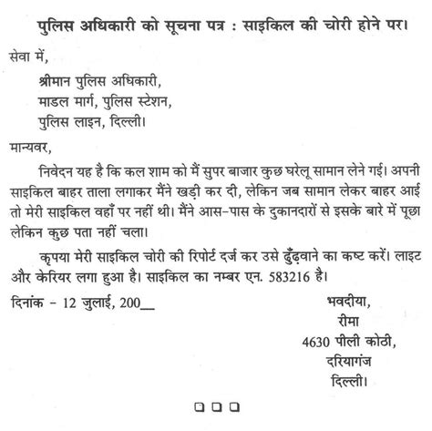 writing lab application letter format sample hindi