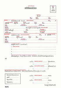 thai title deed power of attorney translation useful With thai to english document translation