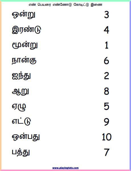 17 Best Tamil Worksheets Images On Pinterest  Activities For Kids, Activities For Children And