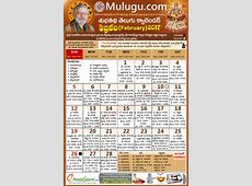 Subhathidi February Telugu Calendar 2017 Telugu Calendar