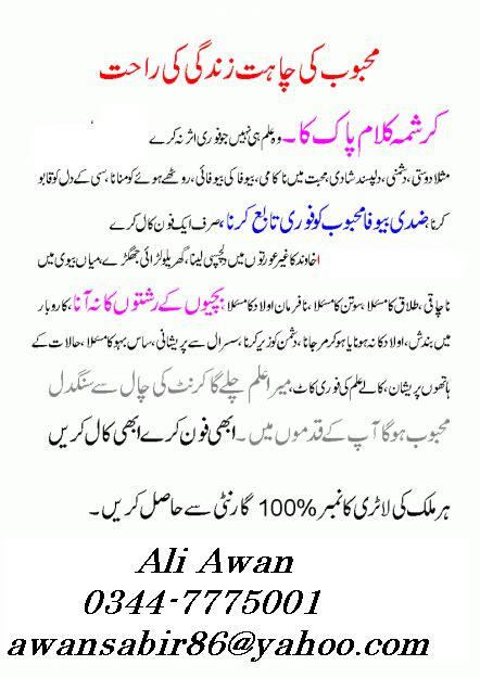 nikah  urdu quotes  wife quotesgram