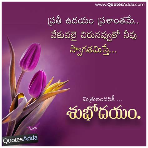 Telugu Good Morning Images Free With Quotes  Quotesadda. Life Quotes Mistakes. Summer Quotes For Instagram Bio. Mom Quotes For First Day Of School. Harry Potter Quotes Wallpaper Iphone. Country Girl Quotes On Shirts. Frankenstein Quotes Nature Vs Nurture. Sister Quotes Who Passed Away. Disney Elsa Quotes