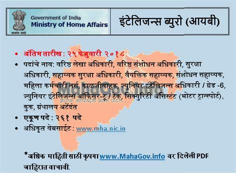 Ib Vacancy In 2018 Sarkari Ib Recruitment 2018 For 261 Vacancies